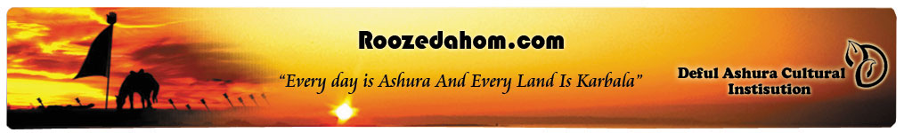 website roozedahom
